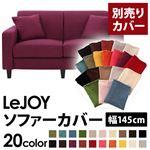 【カバー単品】ソファーカバー 幅145cm用【LeJOY スタンダードタイプ】 グレープパープル 【リジョイ】:20色から選べる!カバーリングソファ