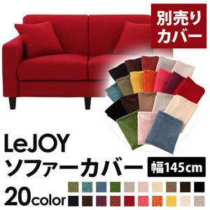 【カバー単品】ソファーカバー 幅145cm用【LeJOY スタンダードタイプ】 サンレッド 【リジョイ】:20色から選べる!カバーリングソファ