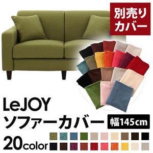 【カバー単品】ソファーカバー幅145cm用【LeJOYスタンダードタイプ】モスグリーン【リジョイ】:20色から選べる!カバーリングソファ