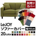 【カバー単品】ソファーカバー 幅145cm用【LeJOY スタンダードタイプ】 モスグリーン 【リジョイ】:20色から選べる!カバーリングソファ