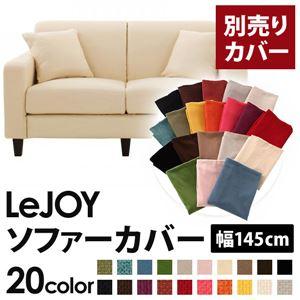 【Colorful Living Selection LeJOY】リジョイシリーズ:20色から選べる!カバーリングソファ・スタンダードタイプ【別売りカバー】幅145cm (カラー:ミルキーアイボリー)