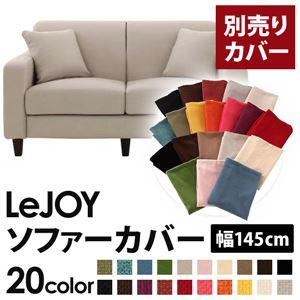 【カバー単品】ソファーカバー 幅145cm用【LeJOY スタンダードタイプ】 ミスティグレー 【リジョイ】:20色から選べる!カバーリングソファ