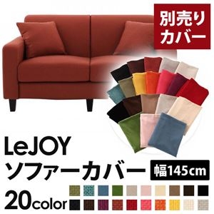 【カバー単品】ソファーカバー 幅145cm用【LeJOY スタンダードタイプ】 カッパーレッド 【リジョイ】:20色から選べる!カバーリングソファ