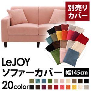 【カバー単品】ソファーカバー 幅145cm用【LeJOY スタンダードタイプ】 スウィートピンク 【リジョイ】:20色から選べる!カバーリングソファ