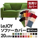 【カバー単品】ソファーカバー 幅145cm用【LeJOY スタンダードタイプ】 グラスグリーン 【リジョイ】:20色から選べる!カバーリングソファ