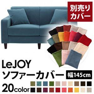 【カバー単品】ソファーカバー 幅145cm用【LeJOY スタンダードタイプ】 ロイヤルブルー 【リジョイ】:20色から選べる!カバーリングソファ