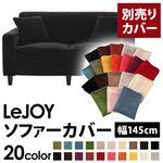 【カバー単品】ソファーカバー 幅145cm用【LeJOY スタンダードタイプ】 クールブラック 【リジョイ】:20色から選べる!カバーリングソファ