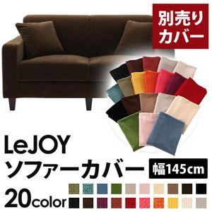 【カバー単品】ソファーカバー 幅145cm用【LeJOY スタンダードタイプ】 モカブラウン 【リジョイ】:20色から選べる!カバーリングソファ