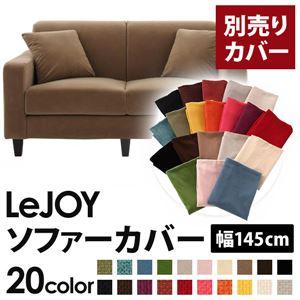 【カバー単品】ソファーカバー 幅145cm用【LeJOY スタンダードタイプ】 マロンベージュ 【リジョイ】:20色から選べる!カバーリングソファ