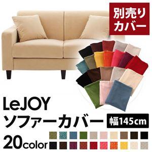 【カバー単品】ソファーカバー 幅145cm用【LeJOY スタンダードタイプ】 クリームアイボリー 【リジョイ】:20色から選べる!カバーリングソファ