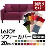 【カバー単品】ソファーカバー 幅160cm用【LeJOY スタンダードタイプ】 グレープパープル 【リジョイ】:20色から選べる!カバーリングソファ