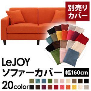 【単品】ソファーカバー 幅160cm【LeJOY】スタンダードタイプ ジューシーオレンジ 【リジョイ】:20色から選べる!カバーリングソファ 【別売りカバー】 - 拡大画像