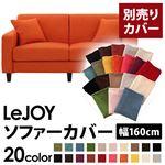【カバー単品】ソファーカバー 幅160cm用【LeJOY スタンダードタイプ】 ジューシーオレンジ 【リジョイ】:20色から選べる!カバーリングソファ