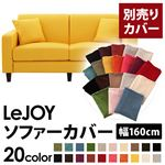 【単品】ソファーカバー 幅160cm【LeJOY】スタンダードタイプ ハニーイエロー 【リジョイ】:20色から選べる!カバーリングソファ 【別売りカバー】