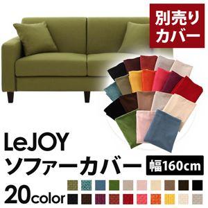 【単品】ソファーカバー 幅160cm【LeJOY】スタンダードタイプ モスグリーン 【リジョイ】:20色から選べる!カバーリングソファ 【別売りカバー】 - 拡大画像