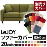 【単品】ソファーカバー 幅160cm【LeJOY】スタンダードタイプ モスグリーン 【リジョイ】:20色から選べる!カバーリングソファ 【別売りカバー】