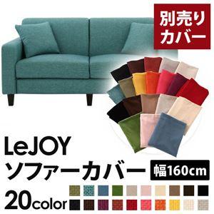 【単品】ソファーカバー 幅160cm【LeJOY】スタンダードタイプ ディープシーブルー 【リジョイ】:20色から選べる!カバーリングソファ 【別売りカバー】の詳細を見る