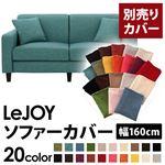 【カバー単品】ソファーカバー 幅160cm用【LeJOY スタンダードタイプ】 ディープシーブルー 【リジョイ】:20色から選べる!カバーリングソファ