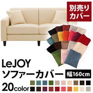 【単品】ソファーカバー 幅160cm【LeJOY】スタンダードタイプ ミルキーアイボリー 【リジョイ】:20色から選べる!カバーリングソファ 【別売りカバー】の詳細を見る