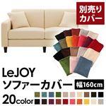 【単品】ソファーカバー 幅160cm【LeJOY】スタンダードタイプ ミルキーアイボリー 【リジョイ】:20色から選べる!カバーリングソファ 【別売りカバー】