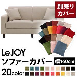 【単品】ソファーカバー 幅160cm【LeJOY】スタンダードタイプ ミスティグレー 【リジョイ】:20色から選べる!カバーリングソファ 【別売りカバー】 - 拡大画像