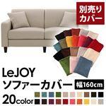 【カバー単品】ソファーカバー 幅160cm用【LeJOY スタンダードタイプ】 ミスティグレー 【リジョイ】:20色から選べる!カバーリングソファ
