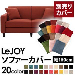 【単品】ソファーカバー 幅160cm【LeJOY】スタンダードタイプ カッパーレッド 【リジョイ】:20色から選べる!カバーリングソファ 【別売りカバー】 - 拡大画像