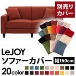 【単品】ソファーカバー 幅160cm【LeJOY】スタンダードタイプ カッパーレッド 【リジョイ】:20色から選べる!カバーリングソファ 【別売りカバー】