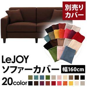 【カバー単品】ソファーカバー 幅160cm用【LeJOY スタンダードタイプ】 コーヒーブラウン 【リジョイ】:20色から選べる!カバーリングソファ