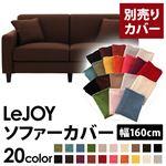 【単品】ソファーカバー 幅160cm【LeJOY】スタンダードタイプ コーヒーブラウン 【リジョイ】:20色から選べる!カバーリングソファ 【別売りカバー】