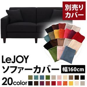 【単品】ソファーカバー 幅160cm【LeJOY】スタンダードタイプ ジェットブラック 【リジョイ】:20色から選べる!カバーリングソファ 【別売りカバー】 - 拡大画像