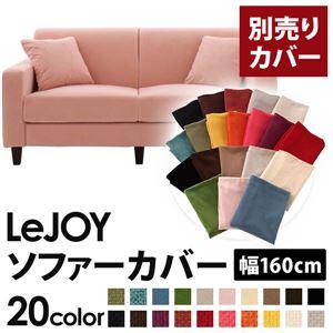 【単品】ソファーカバー 幅160cm【LeJOY】スタンダードタイプ スウィートピンク 【リジョイ】:20色から選べる!カバーリングソファ 【別売りカバー】の詳細を見る