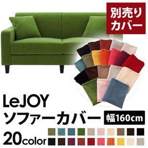 【カバー単品】ソファーカバー 幅160cm用【LeJOY スタンダードタイプ】 グラスグリーン 【リジョイ】:20色から選べる!カバーリングソファ