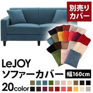 【単品】ソファーカバー 幅160cm【LeJOY】スタンダードタイプ ロイヤルブルー 【リジョイ】:20色から選べる!カバーリングソファ 【別売りカバー】 - 拡大画像