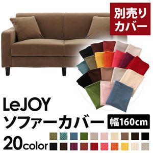 【単品】ソファーカバー 幅160cm【LeJOY】スタンダードタイプ マロンベージュ 【リジョイ】:20色から選べる!カバーリングソファ 【別売りカバー】の詳細を見る
