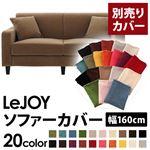 【単品】ソファーカバー 幅160cm【LeJOY】スタンダードタイプ マロンベージュ 【リジョイ】:20色から選べる!カバーリングソファ 【別売りカバー】