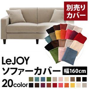 【単品】ソファーカバー 幅160cm【LeJOY】スタンダードタイプ アーバングレー 【リジョイ】:20色から選べる!カバーリングソファ 【別売りカバー】 - 拡大画像