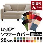 【単品】ソファーカバー 幅160cm【LeJOY】スタンダードタイプ アーバングレー 【リジョイ】:20色から選べる!カバーリングソファ 【別売りカバー】