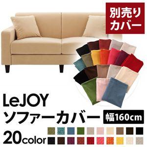 【カバー単品】ソファーカバー 幅160cm用【LeJOY スタンダードタイプ】 クリームアイボリー 【リジョイ】:20色から選べる!カバーリングソファ