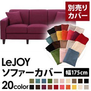 【カバー単品】ソファーカバー 幅175cm用【LeJOY スタンダードタイプ】 グレープパープル 【リジョイ】:20色から選べる!カバーリングソファ