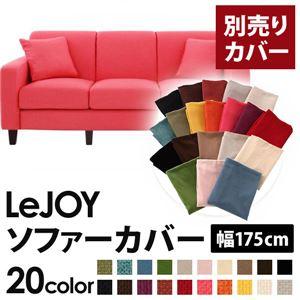 【単品】ソファーカバー 幅175cm【LeJOY】スタンダードタイプ ハッピーピンク 【リジョイ】:20色から選べる!カバーリングソファ 【別売りカバー】の詳細を見る
