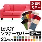 【カバー単品】ソファーカバー 幅175cm用【LeJOY スタンダードタイプ】 ハッピーピンク 【リジョイ】:20色から選べる!カバーリングソファ