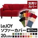 【カバー単品】ソファーカバー 幅175cm用【LeJOY スタンダードタイプ】 サンレッド 【リジョイ】:20色から選べる!カバーリングソファ