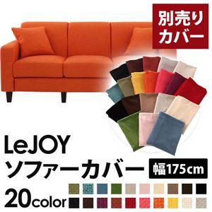 【カバー単品】ソファーカバー 幅175cm用【LeJOY スタンダードタイプ】 ジューシーオレンジ 【リジョイ】:20色から選べる!カバーリングソファ