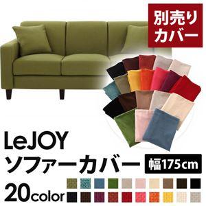 【カバー単品】ソファーカバー 幅175cm用【LeJOY スタンダードタイプ】 モスグリーン 【リジョイ】:20色から選べる!カバーリングソファ