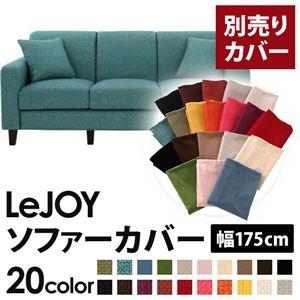 【カバー単品】ソファーカバー 幅175cm用【LeJOY スタンダードタイプ】 ディープシーブルー 【リジョイ】:20色から選べる!カバーリングソファ