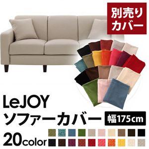 【カバー単品】ソファーカバー 幅175cm用【LeJOY スタンダードタイプ】 ミスティグレー 【リジョイ】:20色から選べる!カバーリングソファ