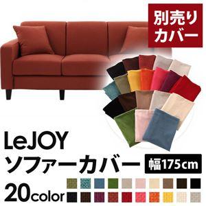 【カバー単品】ソファーカバー 幅175cm用【LeJOY スタンダードタイプ】 カッパーレッド 【リジョイ】:20色から選べる!カバーリングソファ