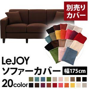 【カバー単品】ソファーカバー 幅175cm用【LeJOY スタンダードタイプ】 コーヒーブラウン 【リジョイ】:20色から選べる!カバーリングソファ