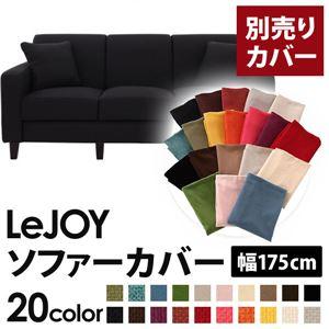 【カバー単品】ソファーカバー 幅175cm用【LeJOY スタンダードタイプ】 ジェットブラック 【リジョイ】:20色から選べる!カバーリングソファ